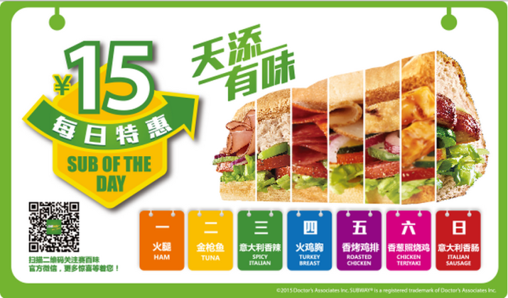 subway weekly deal