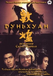 dunhuang-film