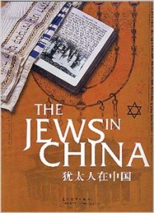 jews-in-china